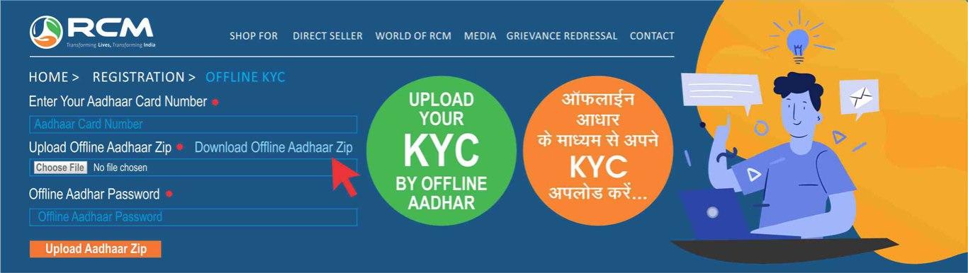 Offline E-Kyc