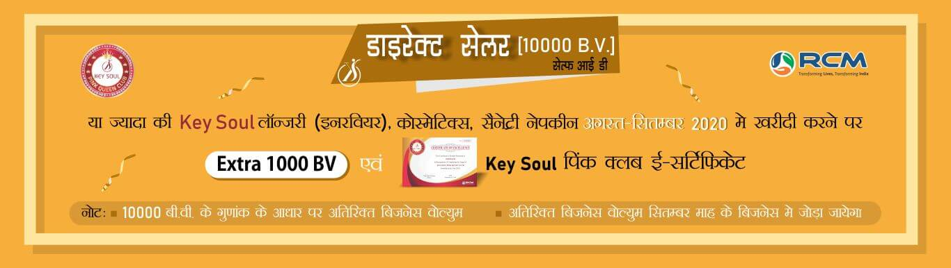 DS KEYSOUL OFFER